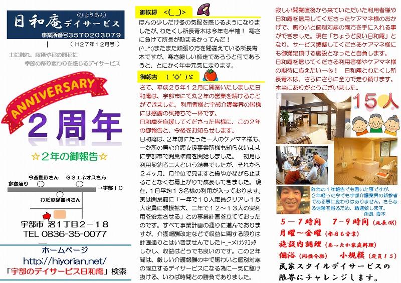 SnapCrab_NoName_2015-11-28_17-18-49_No-00
