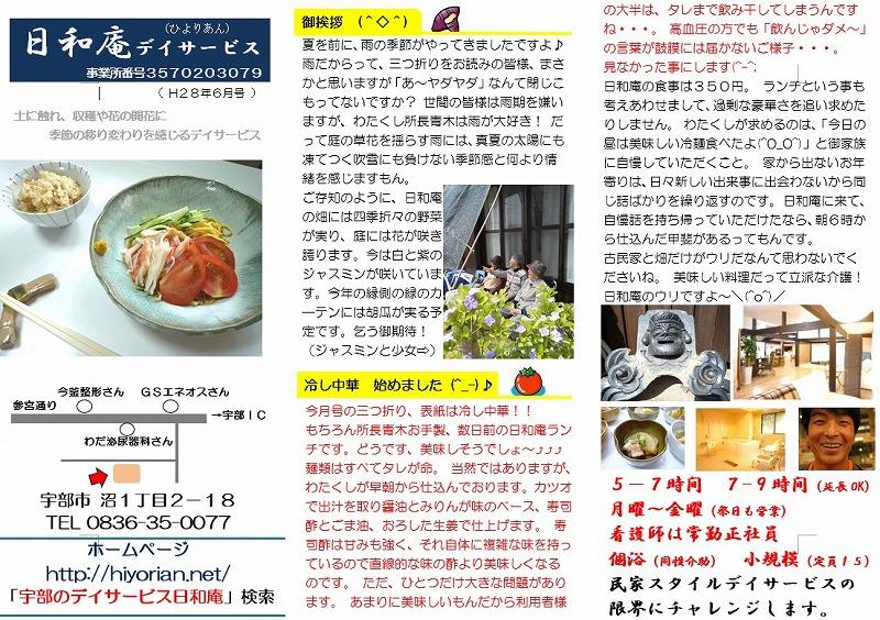 SnapCrab_NoName_2016-5-31_13-56-40_No-00
