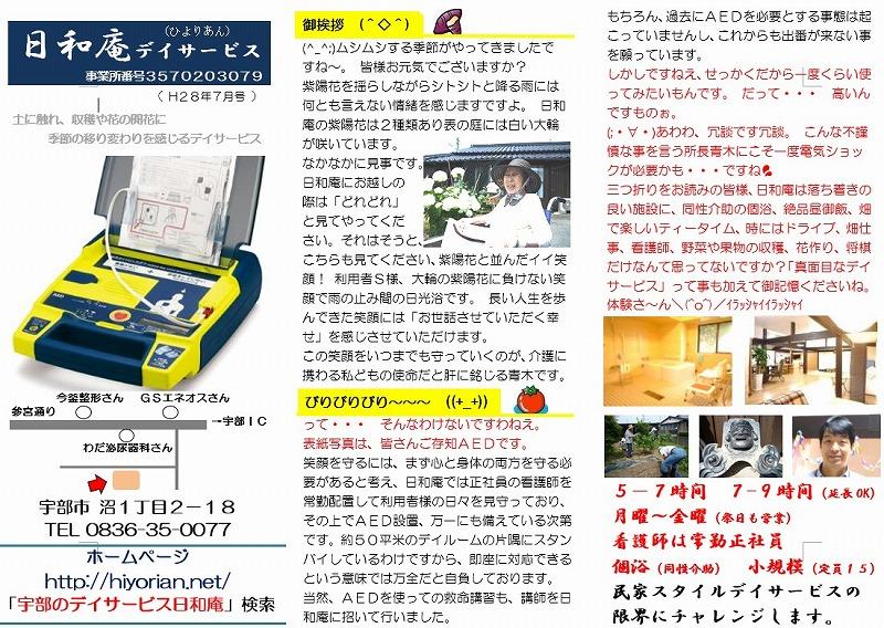 SnapCrab_NoName_2016-6-29_17-56-10_No-00