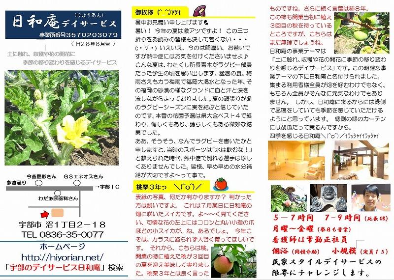 SnapCrab_NoName_2016-7-28_16-38-33_No-00