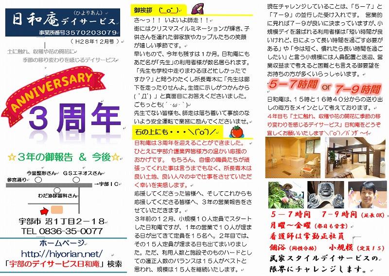 SnapCrab_NoName_2016-11-28_21-10-17_No-00